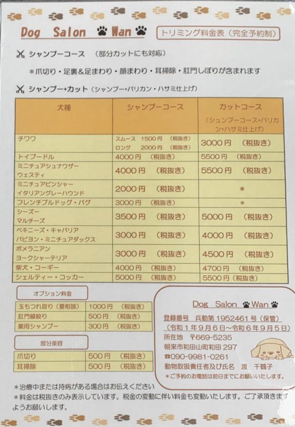 ドッグサロン「WAN」の料金表